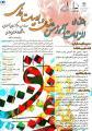 الزامات آموزش زبان و ادبیات فارسی در مدارس،مراکز زبانآموزی،دانشگاهها و فضای مجازی مشهد شهریور 99