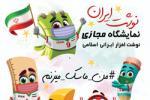 نمایشگاه سراسری ایران نوشت و لوازم التحریر آنلاین شهریور 99