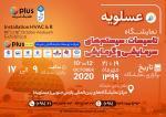 نمایشگاه تاسیسات، سیستم های سرمایشی و گرمایشی؛عسلویه - مهر 99