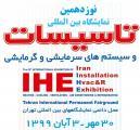 نمایشگاه تاسیسات ساختمان و سیستمهای سرمایشی و گرمایشی ؛تهران - مهر و آبان 99