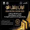 نمایشگاه ایران ریتیل شو (Iran Retail Show 2020)؛تهران - آذر 99