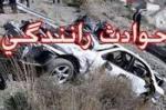 یادواره جهانی قربانیان حوادث ترافیکی (سومين يكشنبه نوامبر) آبان 99