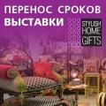 نمایشگاه بین المللی دکوراسیون و طراحی داخلی Stylish Home روسیه 2021