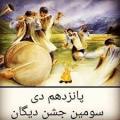 دی به مهر روز، سومین جشن دیگان دی 99