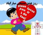 روز ولنتاین [ 14 February ] بهمن 99