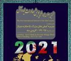 اجلاس پویش صادرات ایده آل کیش 2021