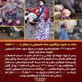 سالروز بمباران شیمیایی حلبچه توسط ارتش بعث عراق(۱۳۶۶) اسفند 99
