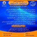 دوره آموزشی اعتبارات اسنادی ارزی تهران 99