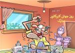 روز جهاني كاريكاتور و كاريكاتوريستها  { 7 آوریل } فروردین 1400