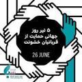 روز جهانی قربانیان خشونت [ 26 June ] تیر 1400