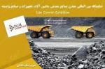 نمایشگاه بین المللی معدن، صنایع معدنی، ماشین آلات، تجهیزات و صنایع وابسته تهران 1400