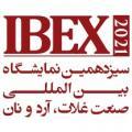 نمایشگاه بین المللی صنعت غلات، آرد و نان تهران 1400
