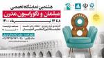 نمایشگاه بین المللی مبلمان و دکوراسیون مدرن خانگی و اداری اصفهان 1400