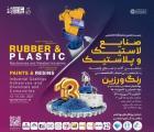 نمایشگاه تخصصی رنگ و رزین، پوشش های صنعتی، چسب و مواد شیمیایی و کامپوزیت ها مشهد 1400