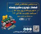 نمایشگاه بین المللی خودرو، قطعات و صنایع وابسته مشهد 1400