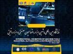 نمایشگاه تخصصی صنعت، ماشین ایزار ، اتوماسیون صنعتی، ابزاردقیق و ماشین الات صنعتی شهر آفتاب تهران 1400