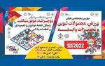 نمایشگاه بین المللی موتور سیکلت ، دوچرخه، ماشین برقی شهر آفتاب تهران 1400