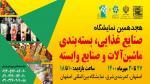 نمايشگاه  تخصصي جامع صنايع غذايي،بهداشتي، آرد و نان {فرآوري ،بسته بندي  ،محصولات و خدمات} اصفهان 1400