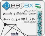 نمایشگاه صنعت پلیمر و پلاستیک تاشکند ازبکستان 2021