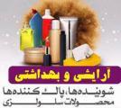 نمایشگاه صنایع سلولزی ، شوینده ها و پاک کننده ها شیراز 1400