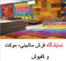 نمایشگاه بین المللی فرش ماشینی، موکت و کفپوش ایران تبریز 1400