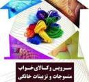 نمایشگاه تخصصی منسوجات خانگی، سرویس و کالای خواب ایران تبریز 1400