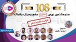 دوره جامع و تخصصی دیجیتال مارکتینگ (آموزش حضوری) 1400