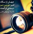روز جهانی عکاسی [ 19 August ]  مرداد 1400