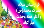 میلاد رسول اکرم به روایت اهل سنت [ ١٢ ربيع الاول ] مهر 1400