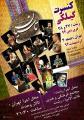 کنسرت گیلکی گروه موسیقی «هم آوایان تاسیان» (تهران)