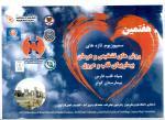 هفتمین سمپوزیوم تازه های روش های تشخیص و درمان بیماری های قلب