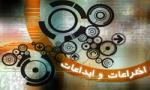 جشنواره اختراعات منطقه ای زنجان