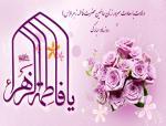 ولادت حضرت فاطمه زهرا سلام الله علیها و روز زن [ ٢٠ جمادي الثانيه ](95)