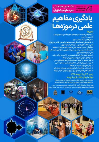 ششمین همایش ملی موزه علوم و فناوری