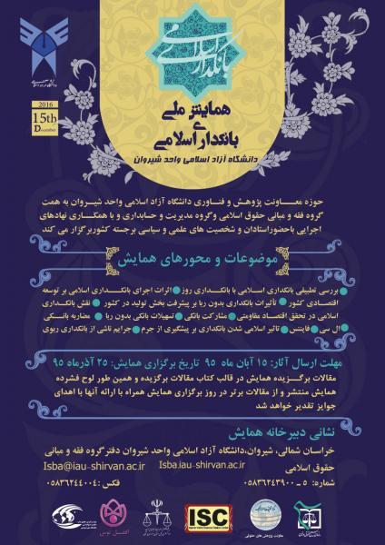 اولین همایش ملی بانکداری اسلامی