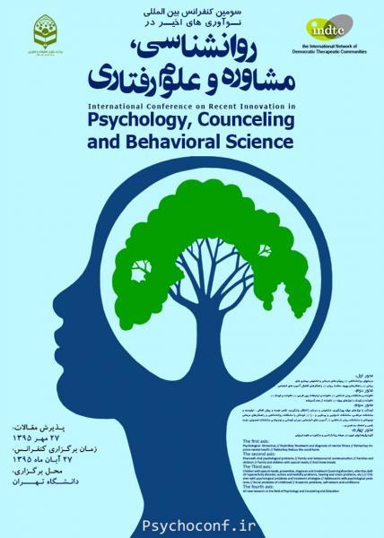 سومین کنفرانس بین المللی نوآوری های اخیر در روانشناسی، مشاوره و علوم رفتاری