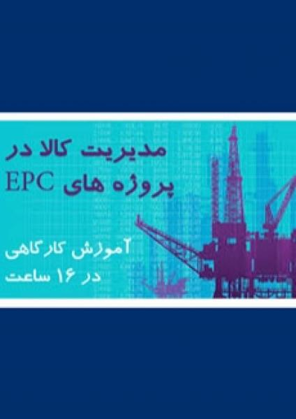 کارگاه مدیریت کالا در پروژه های EPC