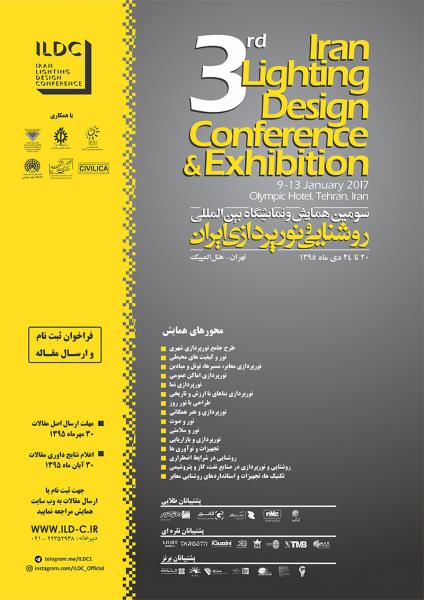 سومین همایش و نمایشگاه بین المللی روشنایی و نورپردازی ایران
