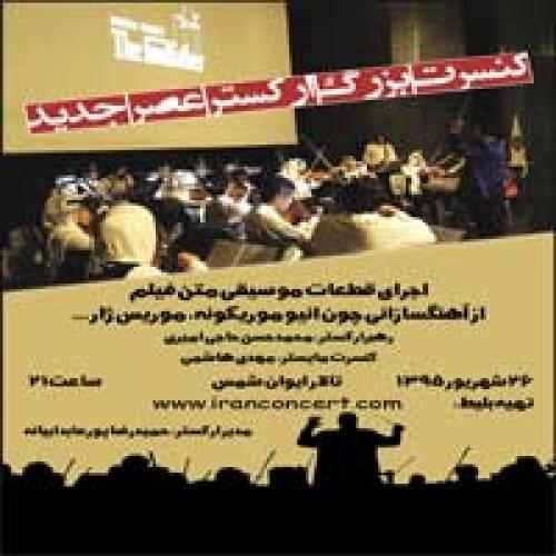 کنسرت ارکستر عصر جدید