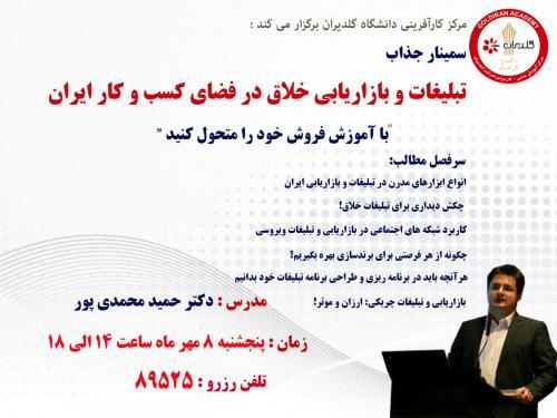 سمینار جذاب بازاریابی و تبلیغات در فضای کسب و کار ایران ؛ دکتر حمید محمدی پور