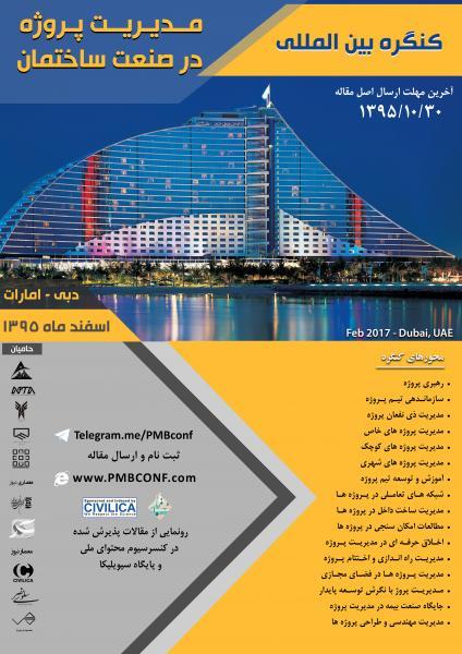 کنگره بین المللی مدیریت پروژه در صنعت ساختمان
