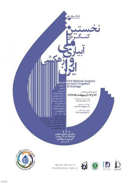نخستین کنگره ملی آبیاری و زهکشی ایران