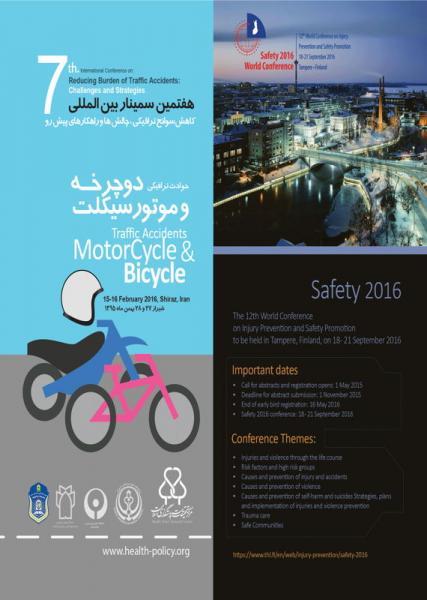 هفتمین سمینار بین المللی کاهش سوانح ترافیکی، چالش ها و راهکارهای پیش رو
