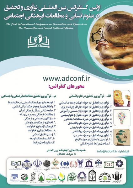 کنفرانس بین المللی نوآوری و تحقیق در علوم انسانی و مطالعات فرهنگی اجتماعی
