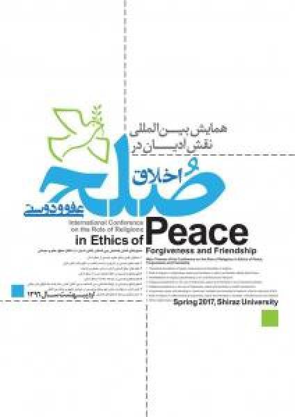 همایش بین المللی نقش ادیان در اخلاق صلح ، عفو و دوستی