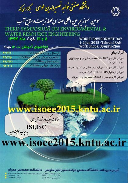 سومین سمپوزیوم بین المللی مهندسی محیط زیست و منابع آب
