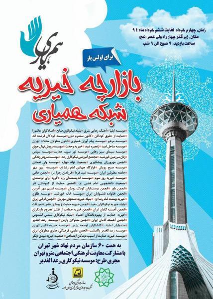مراسم و بازارچه خیریه ایران