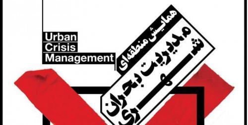 اولین همایش منطقه ای مدیریت بحران شهری