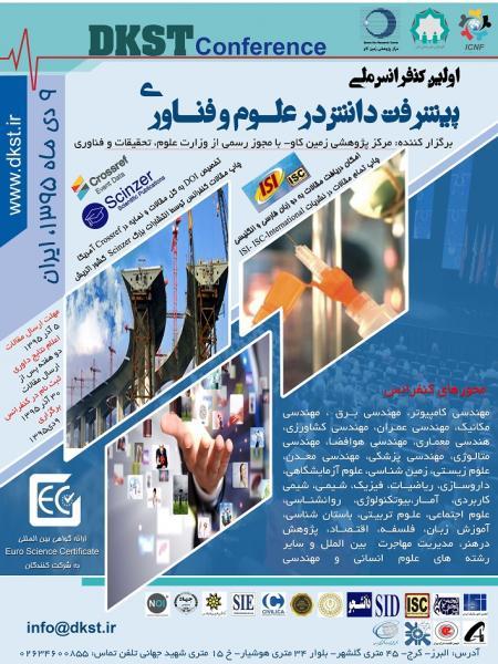 اولین کنفرانس ملی پیشرفت دانش در علوم و فناوری