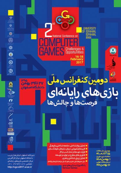 دومین کنفرانس ملی بازیهای رایانهای؛ فرصتها و چالشها